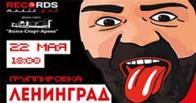 Ленинград!