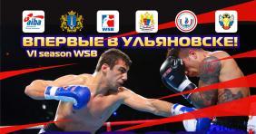 Кубок мира по БОКСУ